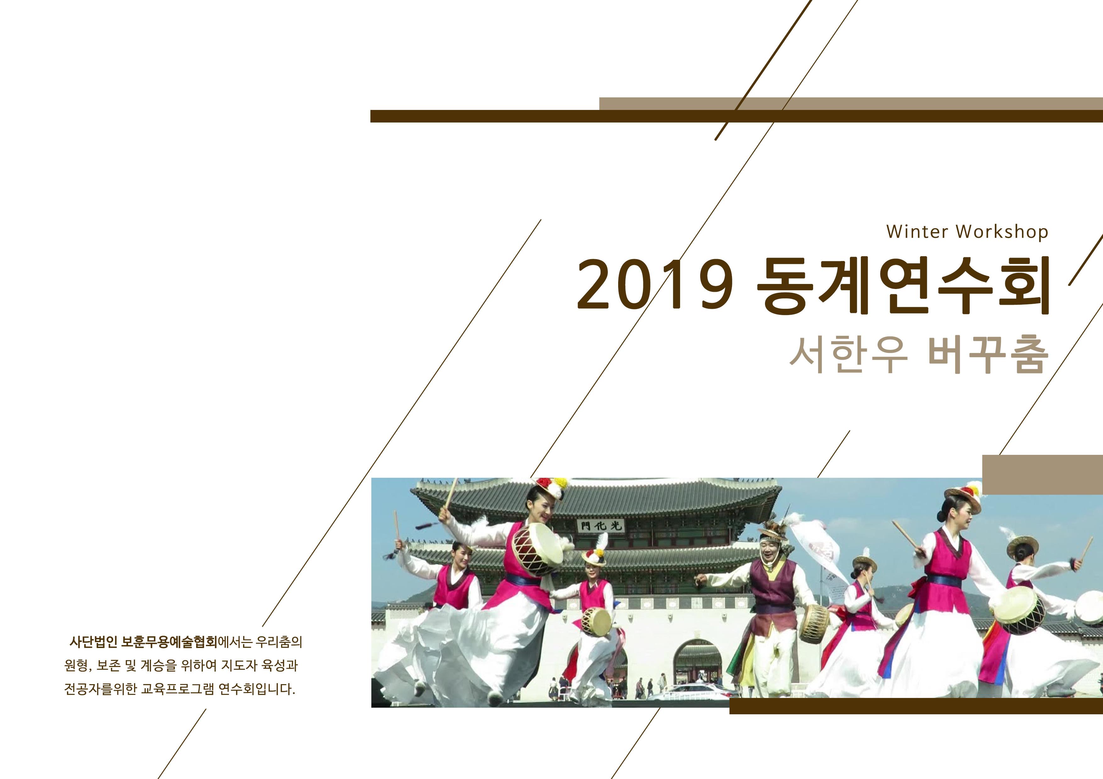 2019 동계연수회.jpg
