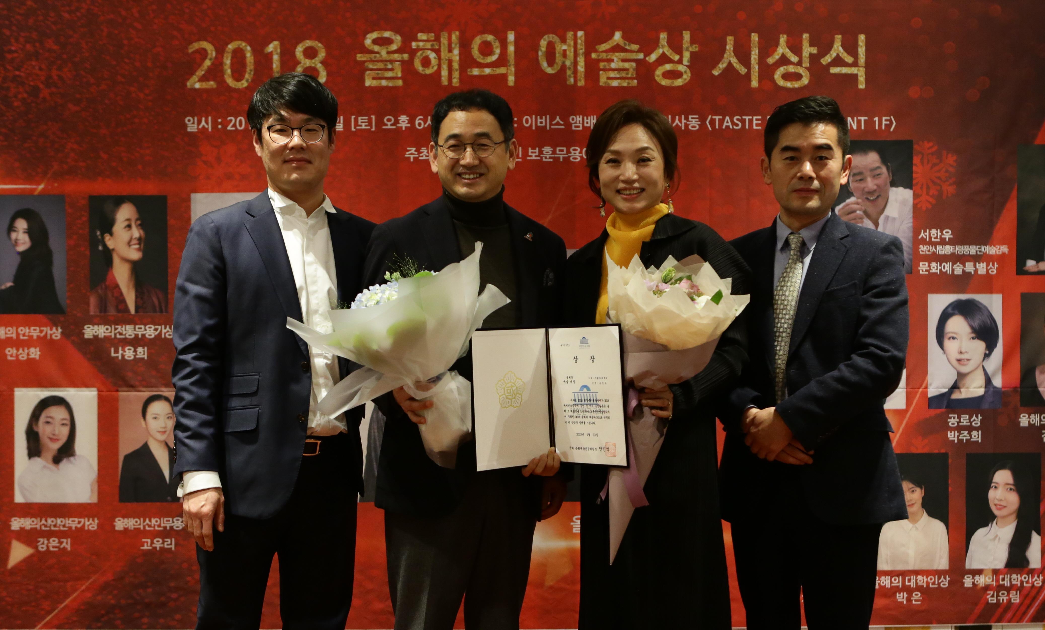 2018올해의 예술상 시상식 (102).JPG