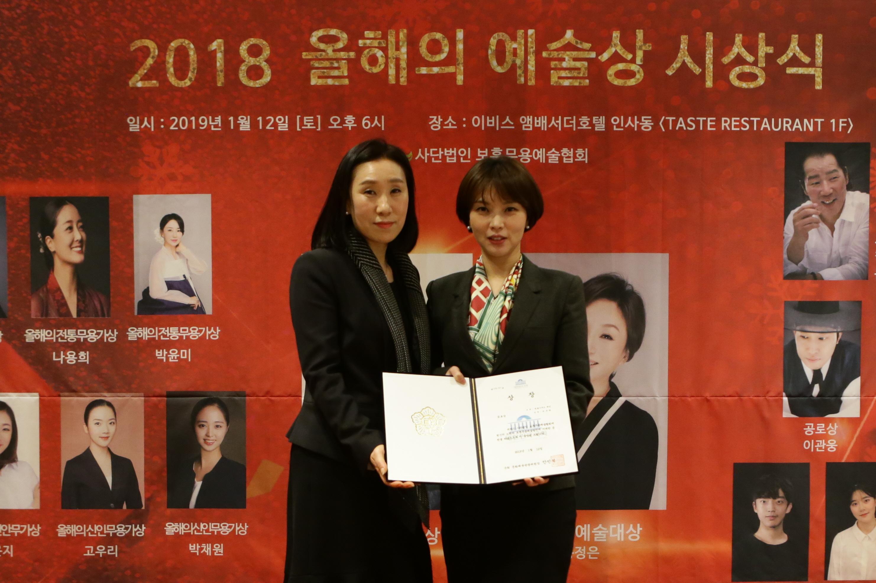 2018올해의 예술상 시상식 (59).JPG
