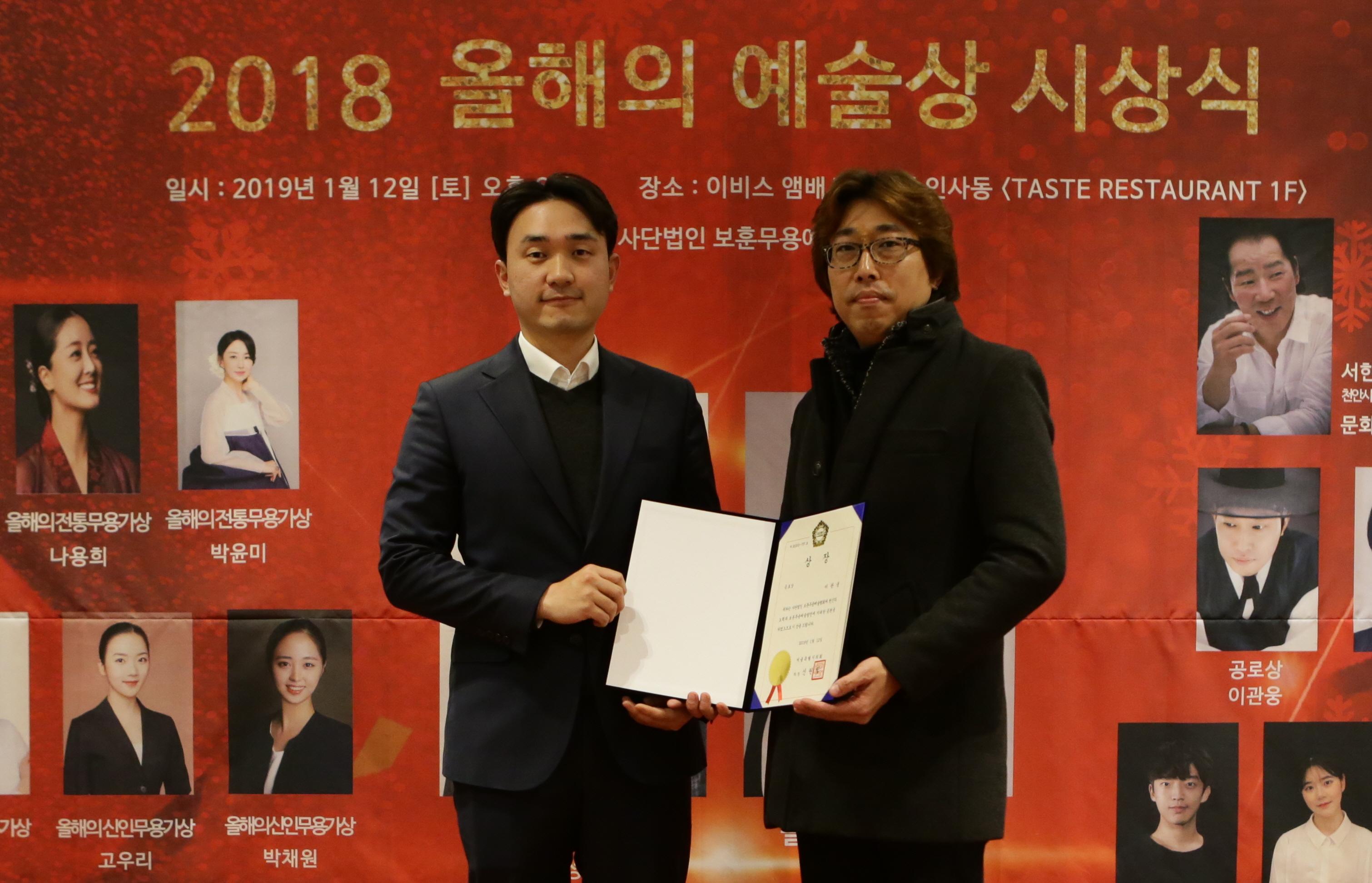 2018올해의 예술상 시상식 (57).JPG