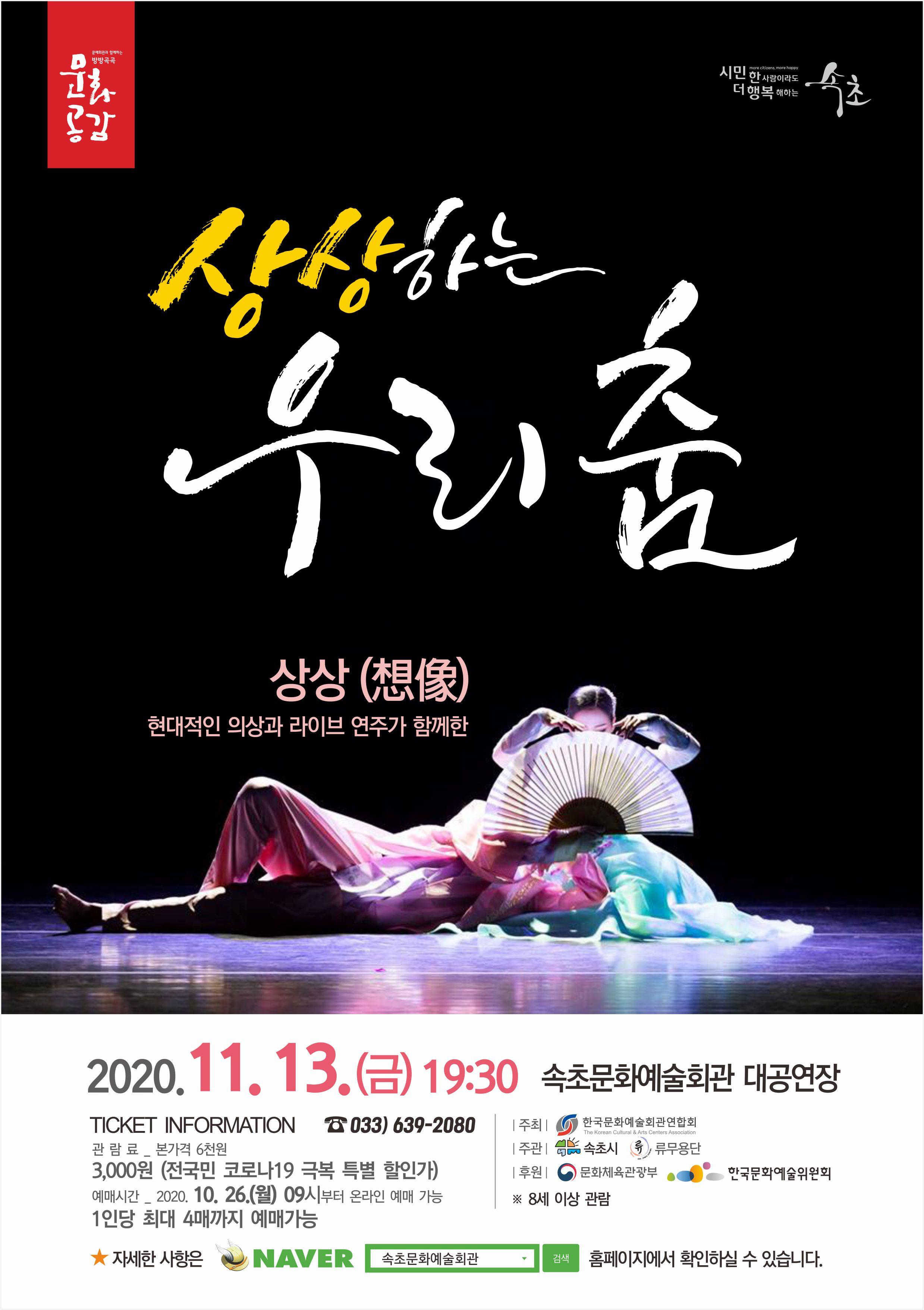 4-200524-문화회관-우리춤-11월1.jpg