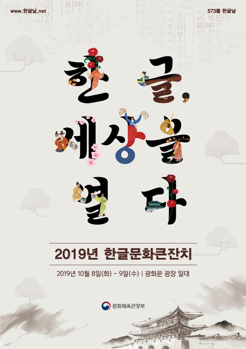 2019 한글문화큰잔치 포스터.jpg