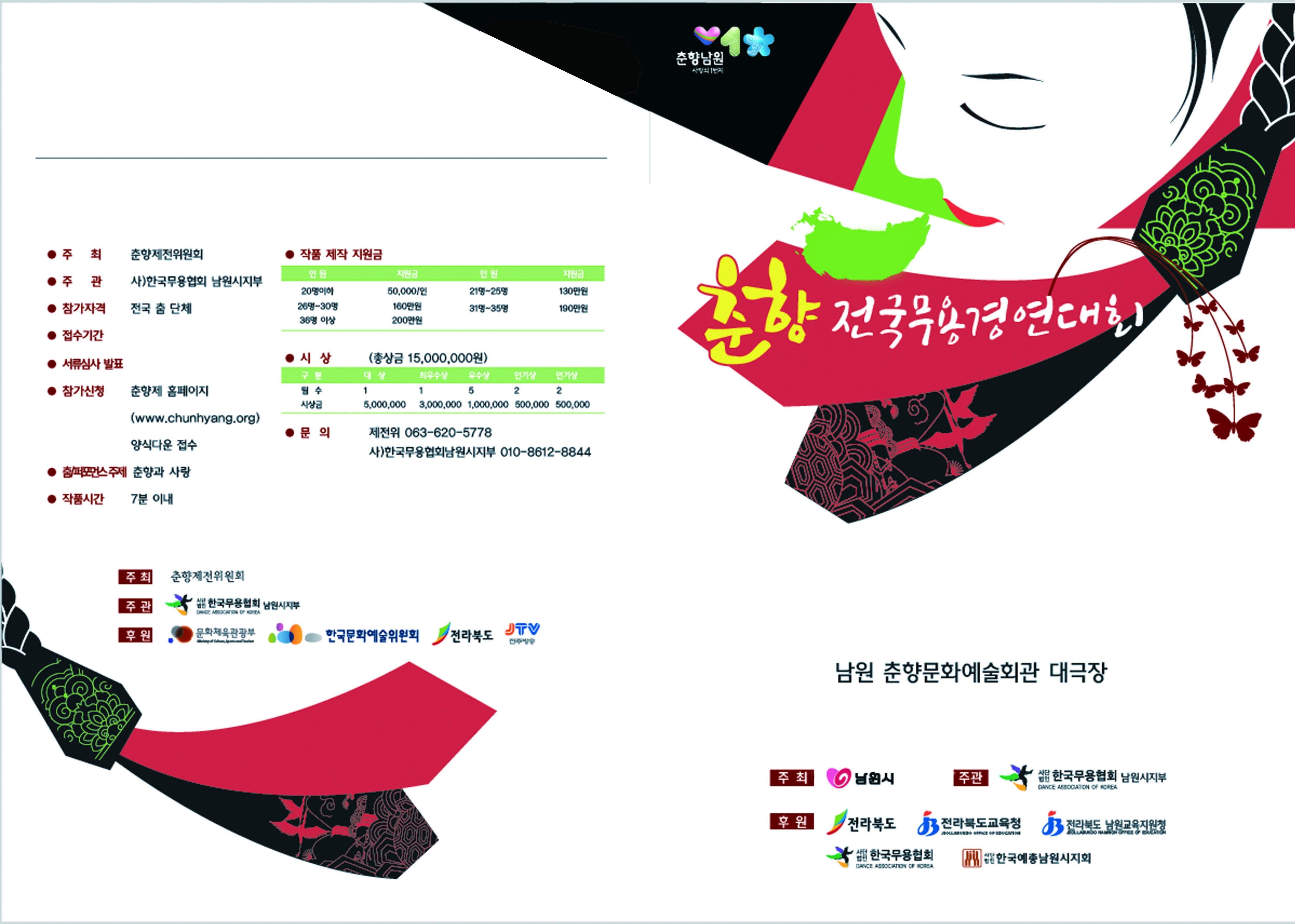 2018 9회 춘향 무용대회5-1.jpg