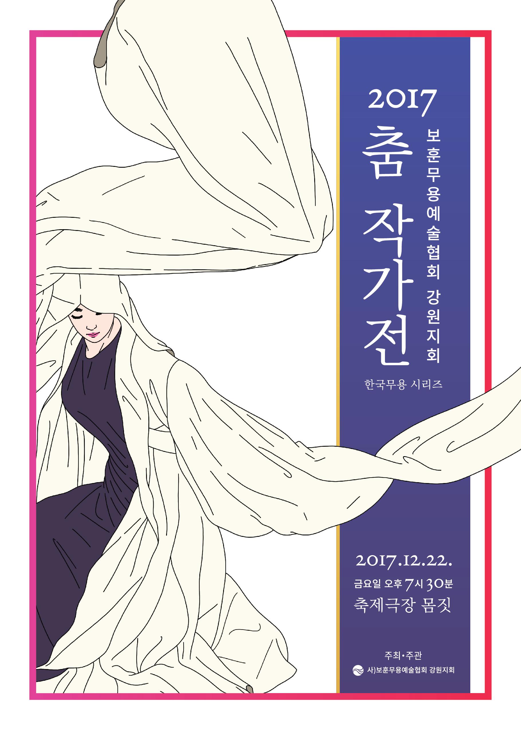 보훈무용-01.jpg