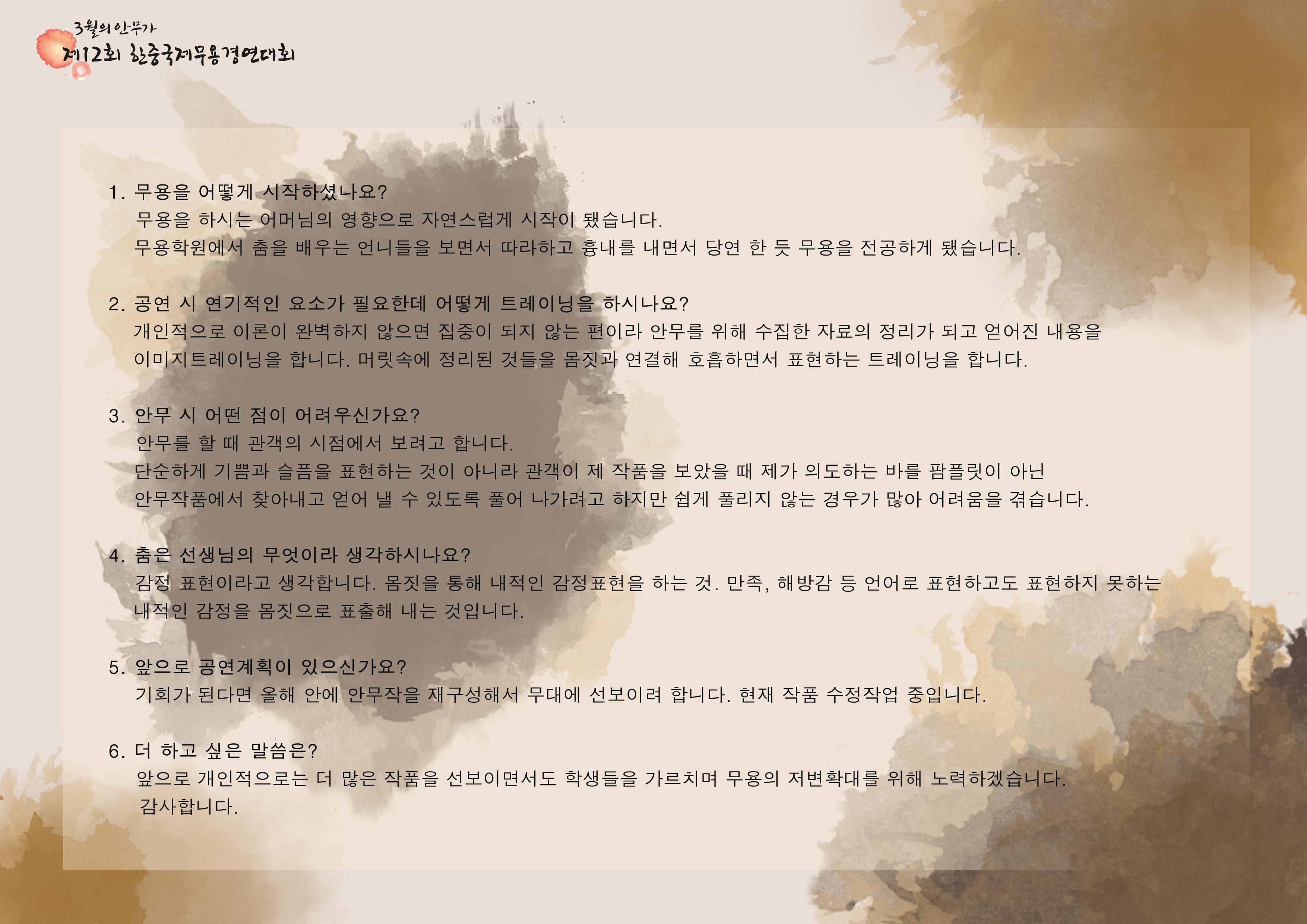 3월의안무가-정재연선생님2.jpg