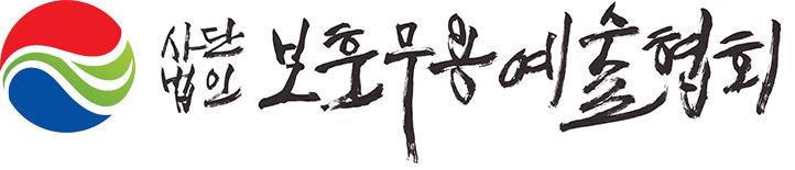 사단법인 보훈무용예술협회